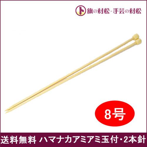 Hamanaka ハマナカ アミアミ玉付・2本針 8号 長さ33cm 太さ4.5mm H250-100-8【送料無料】手芸 手作り