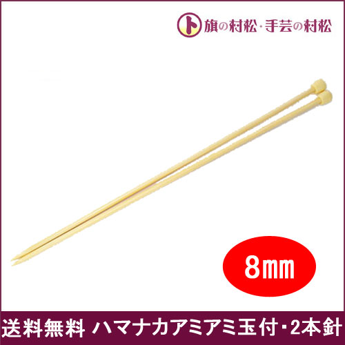Hamanaka ハマナカ アミアミ玉付・2本針 8mm 長さ33cm 太さ8mm H250-110-8【送料無料】手芸 手作り