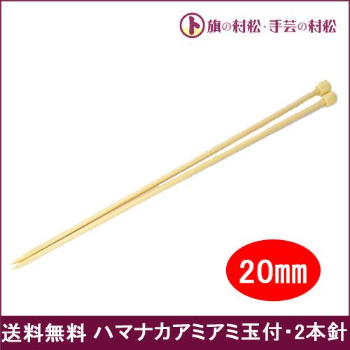 Hamanaka ハマナカ アミアミ玉付・2本針 20mm 長さ38cm 太さ20mm H250-110-20【送料無料】手芸 手作り
