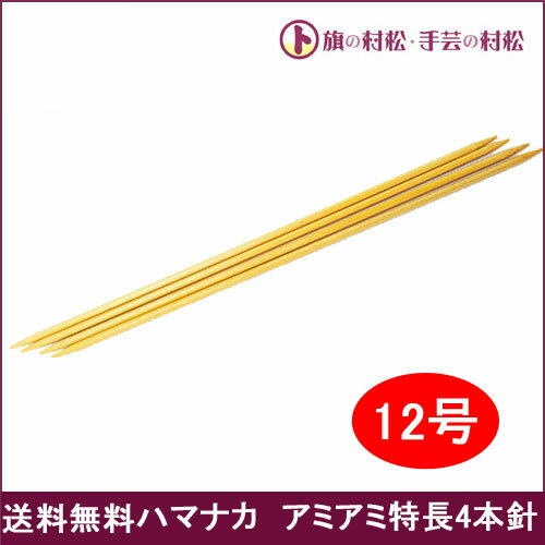 Hamanaka ハマナカ アミアミ特長・4本針 12号 長さ30cm 太さ5.7mm H250-200-12【送料無料】手芸 手作り