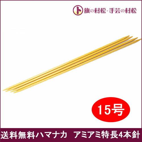Hamanaka ハマナカ アミアミ特長・4本針 15号 長さ30cm 太さ6.6mm H250-200-15【送料無料】手芸 手作り