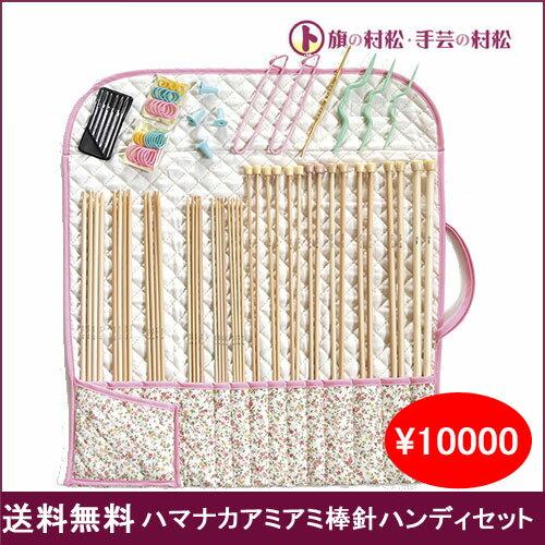 Hamanaka ハマナカ アミアミ棒針ハンディセット H250-802【送料無料】手芸 手作り