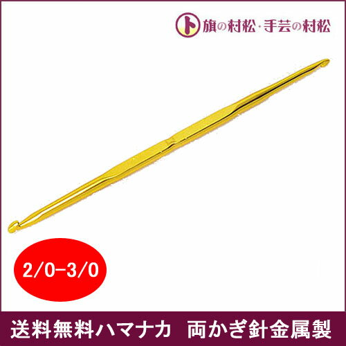 Hamanaka ハマナカ アミアミ両かぎ針 2/0-3/0号 長さ13.5cm 太さ2.0-2.3mm H250-500-2【送料無料】手芸 手作り