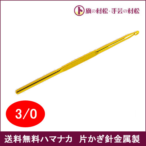 Hamanaka ハマナカ アミアミ片かぎ針 3/0号 長さ13cm 太さ2.3mm H250-550-3【送料無料】手芸 手作り