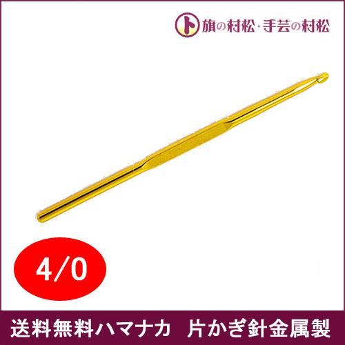 Hamanaka ハマナカ アミアミ片かぎ針 4/0号 長さ13cm 太さ2.5mm H250-550-4【送料無料】手芸 手作り
