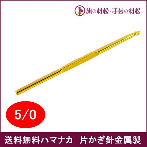 Hamanaka ハマナカ アミアミ片かぎ針 6/0号 長さ13cm 太さ3.5mm H250-550-6【送料無料】手芸 手作り