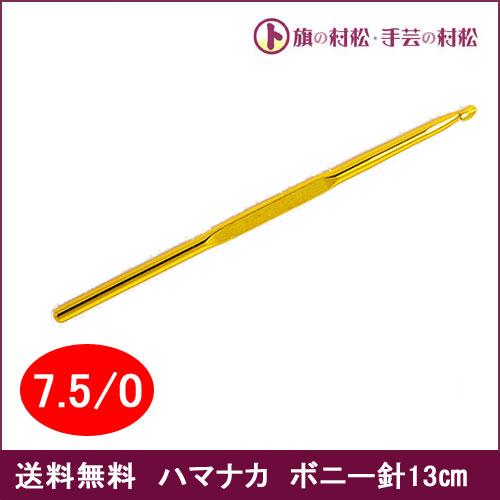 Hamanaka ハマナカ アミアミ片かぎ針 7.5/0号 長さ13.5cm 太さ4.5mm H250-550-75【送料無料】手芸 手作り