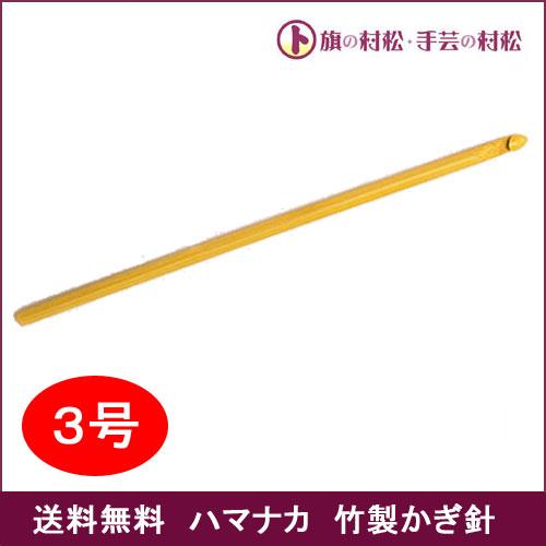 Hamanaka ハマナカ アミアミ竹製かぎ針 3号 長さ15cm 太さ3.0mm H250-400-3【送料無料】手芸 手作り