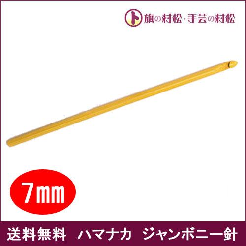Hamanaka ハマナカ アミアミ竹製かぎ針 7mm 長さ15cm 太さ7mm H250-410-7【送料無料】手芸 手作り