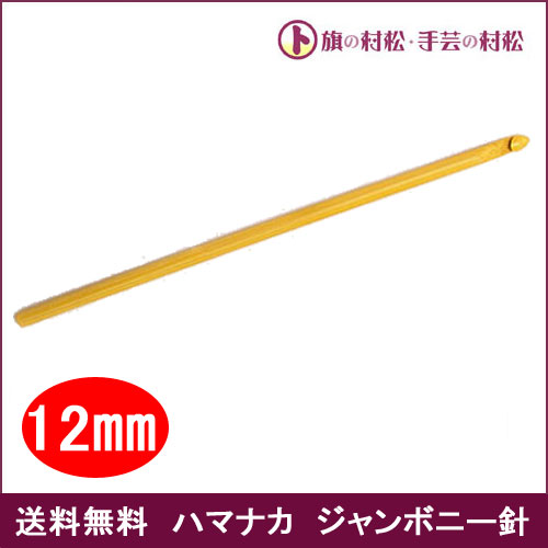 Hamanaka ハマナカ アミアミ竹製かぎ針 12mm 長さ15cm 太さ12mm H250-410-12【送料無料】手芸 手作り
