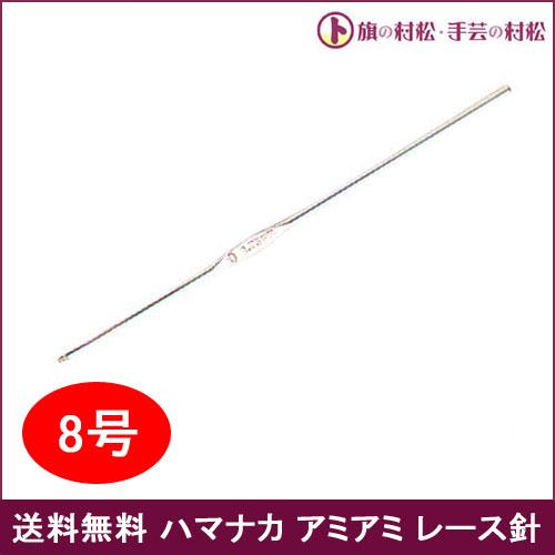 Hamanaka ハマナカ アミアミレース針 8号 長さ12cm 太さ0.9mm H250-560-8【送料無料】手芸 手作り