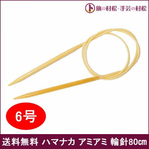 Hamanaka ハマナカ アミアミ輪針80cm 6号 太さ3.9mm H250-630-6【送料無料】手芸 手作り
