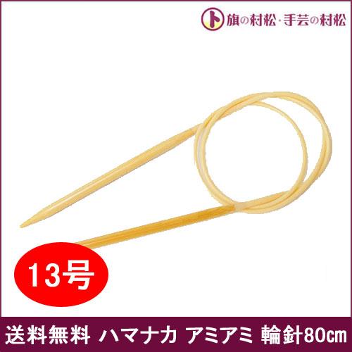 Hamanaka ハマナカ アミアミ輪針80cm 13号 太さ6.0mm H250-630-13【送料無料】手芸 手作り