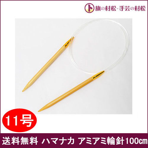 Hamanaka ハマナカ アミアミ輪針100cm 11号 太さ5.4mm H250-641-11【送料無料】手芸 手作り