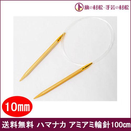Hamanaka ハマナカ アミアミ輪針100cm 10mm 太さ10mm H250-640-10【送料無料】手芸 手作り