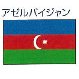 エクスラン外国旗 90×135 アゼルバイジャン(小) アクリル100% 旗 フラッグ FLAG 迎賓 式典