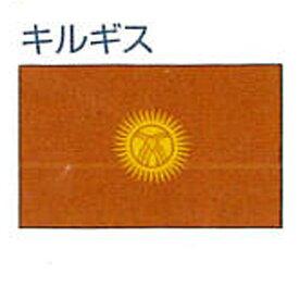 エクスラン外国旗 90×135 キルギス(小) アクリル100% 旗 フラッグ FLAG 迎賓 式典