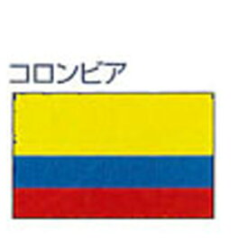 エクスラン外国旗 90×135 コロンビア(小) アクリル100% [送料無料] 旗 フラッグ FLAG 迎賓 式典