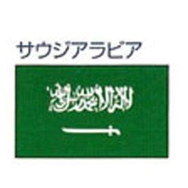 外国旗 卓上旗 12×18 サウジアラビア 絹羽二重 旗 フラッグ FLAG 迎賓 式典