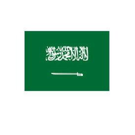 旗 外国旗 オーダー サウジアラビア H120×W180cm テトロンポンジ製 Saudi Arabia 旗 フラッグ 160か国対応