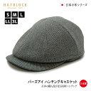 日本の布シリーズ:バーズアイ ハンチングキャスケット HATBLOCKコットン 綿100% 帽子 大きい サイズ 日本製 メンズ …