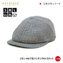 40リネン 千鳥 ハンチングキャスケット HATBLOCK帽子 大きい サイズ 日本製 メンズ サイズ調節 春 夏 麻 リネン ハン…