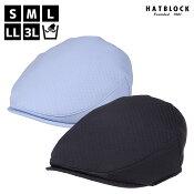 バスケットストレッチハンチングマルゼHATBLOCK日本製帽子大きいサイズハンチングメンズサイズ調節春夏ハンチング帽子洗える黒オールシーズンゴルフギフトプレゼント