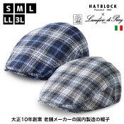 イタリアDIPRAYディプレイハンチングマルゼHATBLOCK日本製帽子大きいサイズハンチングメンズサイズ調節春夏ハンチング帽子イタリアおしゃれこだわりゴルフギフトプレゼント