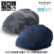 COOLMAXカモフラージュハンチングマルゼHATBLOCK日本製帽子大きいサイズハンチングメンズサイズ調節春夏ハンチング帽子蒸れにくいおしゃれこだわりゴルフギフトプレゼント