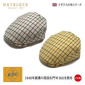 W.Bill ダブリュー・ビル ハンチングマルゼ HATBLOCK帽子 大きい サイズ 日本製 ハンチング メンズ サイズ調節 春 夏 ハンチングキャップ レディース インポート チェック 【 ラッピング 送料無料 】 父の日 ギフト プレゼント