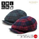 日本の布シリーズ:タータンチェック ハンチングキャスケット HATBLOCKポリエステル 起毛 帽子 大きい サイズ 日本製 …