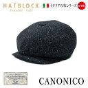 CANONICO カノニコ キャスケットフィガー HATBLOCKウール 温かい 帽子 大きいサイズ 日本製 国産 メンズ レディース …