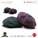 日本の布シリーズ:タータンチェック DKキャスケット HATBLOCKポリエステル 起毛 帽子 大きい サイズ 日本製 メンズ …