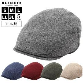 エコロジー素材 ウールメランジ ハンチング マルゼ HATBLOCK帽子 大きいサイズ 日本製 ハンチング帽 メンズ サイズ調節 秋 冬 ハンチングキャップ レディース 人気 ゴルフ ウール こだわり ラッピング 無料 ギフト 誕生日 プレゼント