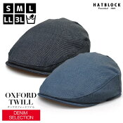 デニムオックスフォードツイルハンチングマルゼHATBLOCK帽子大きいサイズ日本製メンズサイズ調節オールシーズンコットンDENIMネイビーシンプルラッピング送料無料ギフトプレゼント父の日