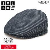 コードデニムハンチングマルゼHATBLOCK帽子大きいサイズ日本製メンズサイズ調節オールシーズンコットンデニムDENIMネイビーシンプルラッピング送料無料ギフトプレゼント父の日