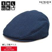 刺し子デニムハンチングマルゼHATBLOCKデニム帽子日本製コットンハンチング無地シンプルカジュアル紳士帽子サイズ調整可能大きいサイズオールシーズンギフト父の日