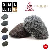 ハリスツイードハンチングマルゼ帽子メンズ大きいサイズ秋冬【ラッピング・送料無料】