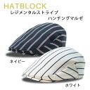 レジメンタルストライプ ハンチングマルゼ HATBLOCK帽子 大きい サイズ 日本製 ハンチング メンズ サイズ調節 春 夏 …