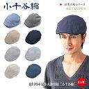 小千谷縮 ハンチングマルゼ HATBLOCK帽子 大きい サイズ 日本製 ハンチング メンズ サイズ調節 春 夏 ハンチングキャ…