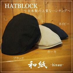 ハンチングマルゼ備和(びんわ)HATBLOCK1