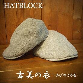 吉美の衣 ( きびのころも ) ハンチング マルゼ HATBLOCK帽子 大きい サイズ 日本製 メンズ サイズ調節 春 夏 洗える帽子 麻 グレー チャコール ヘリンボーン リネン 【 送料無料 】 ギフト プレゼント 40代 50代 60代 父の日