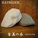 ハンチングマルゼ 吉美の衣( きびのころも ) HATBLOCK帽子 大きい サイズ 日本製 ハンチング メンズ ハンチング帽 リネン 麻 ストライプ ヘリンボ-ン オフホワイト ライトグレー チャコールグレー 【送料無料】ギフトプレゼント