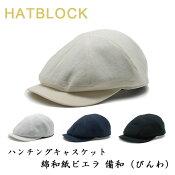 ハンチングキャスケット綿和紙ビエラ備和(びんわ)HATBLOCK1
