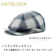 ハンチングキャスケットリネン先染オーバーダイオンブレーチェックHATBLOCK1