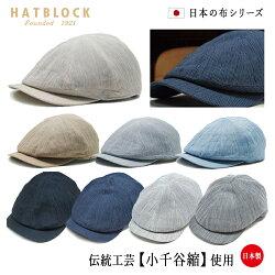 小千谷縮ハンチング(帽子メンズ春夏麻)