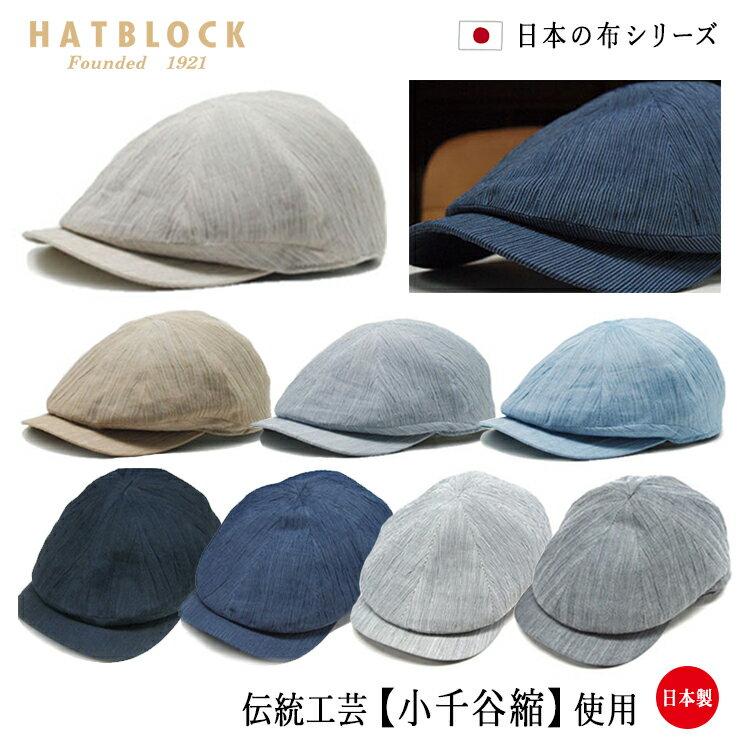 小千谷縮ハンチングキャスケット 帽子 メンズ レディース 春夏 麻 大きいサイズ サイズ調整