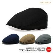 TCビンテージホップサックハンチングマルゼ日本製ハンチング帽子大きいサイズ【ラッピング・送料無料】