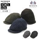 MOONヘリンボーンハンチキャス【MOON】帽子 ハンチング キャスケット 5色 ウール 大きいサイズ 高級感 父の日 ギフト プレゼント