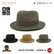 TCビンテージホップサックハットのポール日本製帽子大きいサイズ